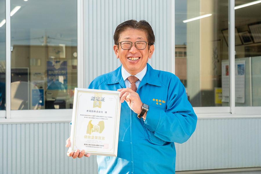 とやま健康企業宣言認定証を持つ高田社長