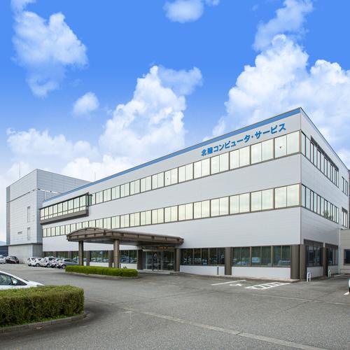 北陸コンピュータ・サービス株式会社