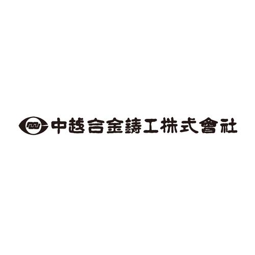 中越合金鋳工株式会社