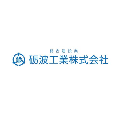 砺波工業株式会社
