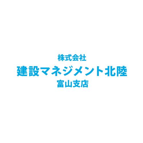 株式会社 建設マネジメント北陸富山支店