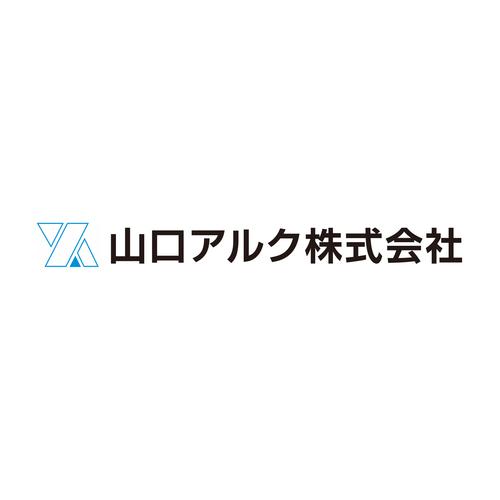 山口アルク株式会社