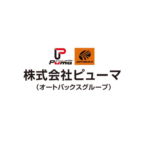 株式会社 ピューマ(オートバックスグループ)