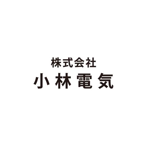 株式会社 小林電気