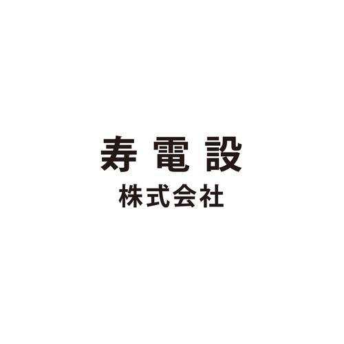 寿電設株式会社