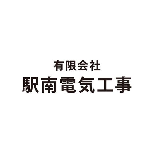有限会社駅南電気工事
