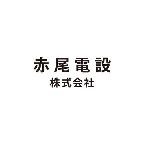 赤尾電設株式会社