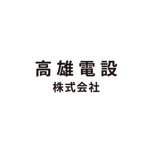 高雄電設株式会社