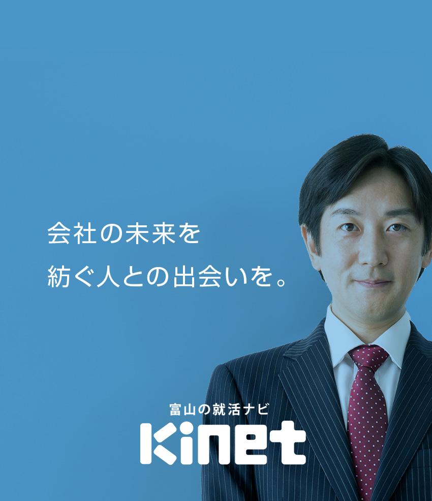 Kinet
